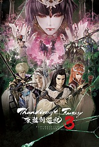 Thunderbolt Fantasy Seekers3 Cover