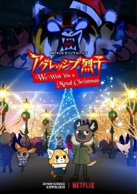 Aggressive Retsuko: We Wish You a Metal Christmas Cover
