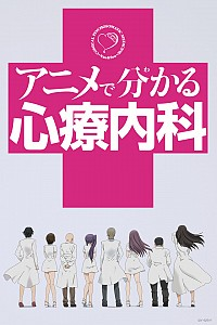 Anime de Wakaru Shinryounaika Cover