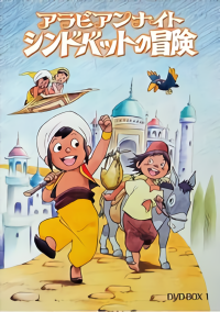 Arabian Nights: Sindbad no Bouken (1975) Cover