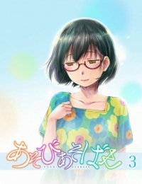 Asobi Asobase Specials Cover