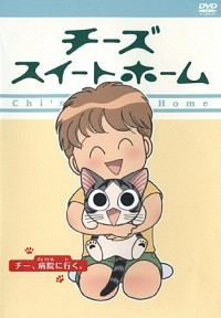 Chi's Sweet Home: Chi to Kocchi, Deau. Cover