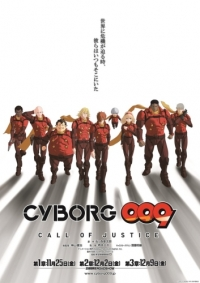 Cyborg 009: Call of Justice Cover