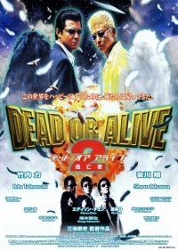 Dead or Alive 2: Toubousha Cover