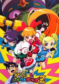 Demashita! Powerpuff Girls Z Cover