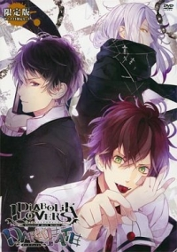 Diabolik Lovers OVA Cover