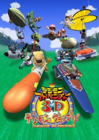 Digimon Adventure 3D: Digimon Grand Prix! Cover