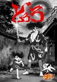 Dororo to Hyakkimaru Cover