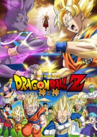 Dragon Ball Z: Kami to Kami Cover