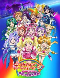 Eiga Precure All Stars DX: Minna Tomodachi - Kiseki no Zen'in Daishuugou! Cover