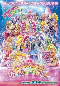 Eiga Precure All Stars: Haru no Carnival Cover