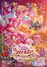 Eiga Precure Dream Stars! Cover
