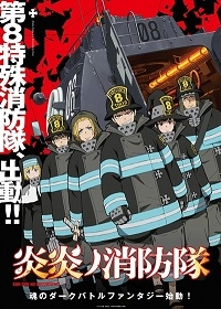 En'en no Shouboutai Cover