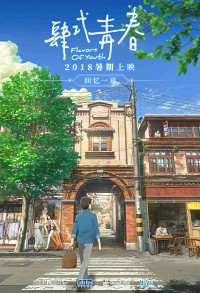 Flavors of Youth Cover