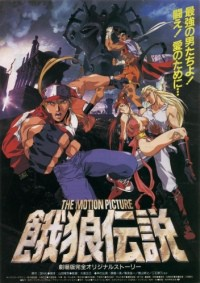Garou Densetsu: The Motion Picture Cover