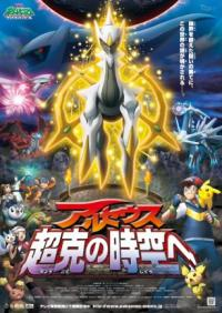 Gekijouban Pocket Monsters Diamond & Pearl: Arceus - Choukoku no Jikuu e Cover