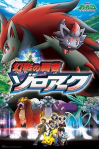 Gekijouban Pocket Monsters Diamond & Pearl: Gen'ei no Hasha Zoroark Cover