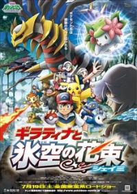 Gekijouban Pocket Monsters Diamond & Pearl: Giratina to Sora no Hanataba Shaymin Cover