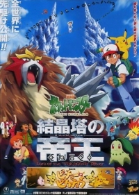 Gekijouban Pocket Monsters: Kesshoutou no Teiou Entei Cover