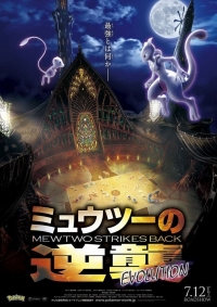 Gekijouban Pocket Monsters: Mewtwo no Gyakushuu Evolution Cover