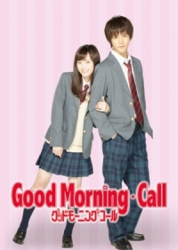 Good Morning Call Cover