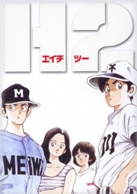 H2 (1997) Cover