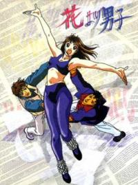 Hana yori Dango (1997) Cover