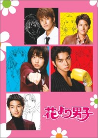 Hana Yori Dango Cover