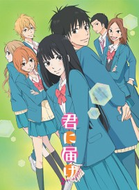 Kimi ni Todoke 2nd Season Cover