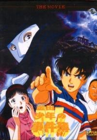 Kindaichi Shounen no Jikenbo Cover