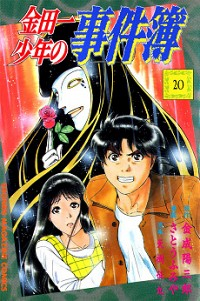 Kindaichi Shounen no Jikenbo: The Magical Express Cover