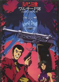 Lupin Sansei: Walther P38 - In Gedenken an die Walther P38 Cover
