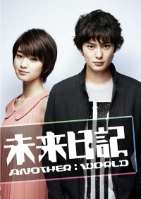 Mirai Nikki - Another:World Cover