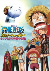 One Piece: Episode of Merry - Mou Hitori no Nakama no Monogatari Cover