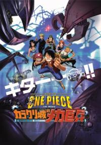 One Piece: Karakuri Shiro no Mecha Kyohei Cover