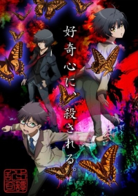 Ranpo Kitan: Game of Laplace Cover