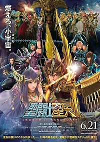 Saint Seiya: Legend of Sanctuary Cover