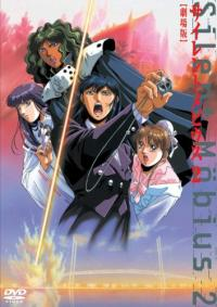 Silent Möbius: The Motion Picture 2 Cover