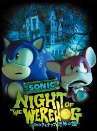 Sonic: Night of the WereHog - Sonic & Chip Kyoufu no Kan Cover