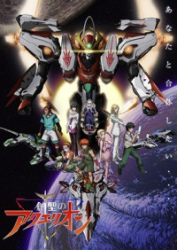 Sousei no Aquarion Cover