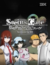 Steins;Gate: Soumei Eichi no Cognitive Computing Cover