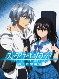 Strike the Blood: Kieta Seisou Hen Cover