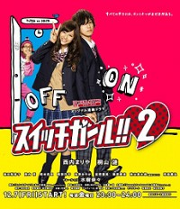 Switch Girl!! 2 Cover