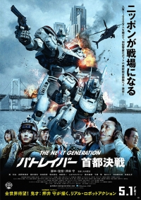 The Next Generation: Patlabor Shuto Kessen Cover