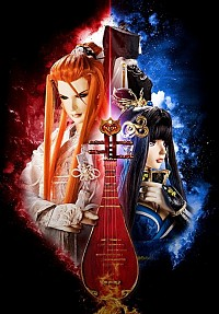 Thunderbolt Fantasy: Bewitching Melody of the West Cover