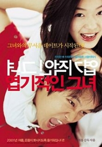 Yeopgijeogin Geunyeo Cover